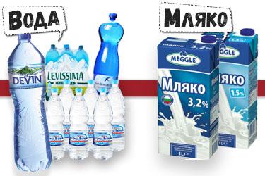 Вода и мляко на промоция