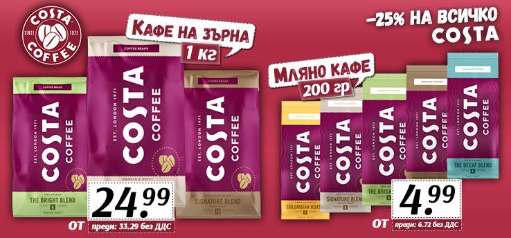 Всички видове кафе на Costa с големи намаления