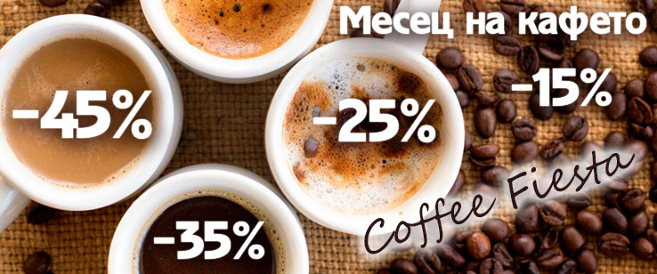 Над 200 вида кафе на изгодни цени в offex.bg
