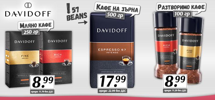 Всички видове кафе на Davidoff с големи намаления