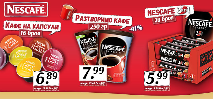Всички видове кафе на Nescafe с големи намаления