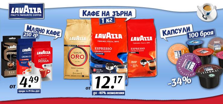 Всички видове кафе на Lavazza с големи намаления