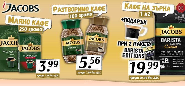 Всички видове кафе на Jacobs с големи намаления