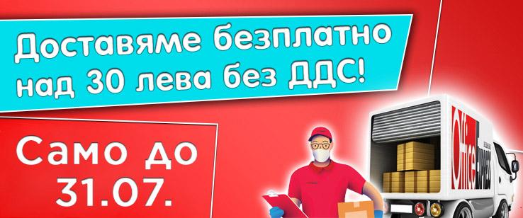 Доставяме безплатно над 30 лева без ДДС!