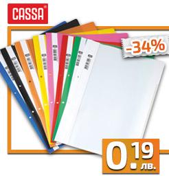 Папка с перфорация Cassa с намаление от -34%
