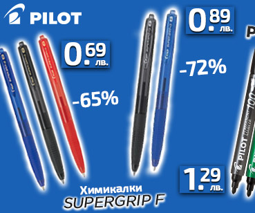 Продукти на Pilot с големи намаления до -72%