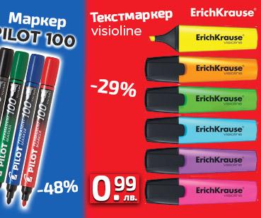 Текстмаркер Visioline с намаление от -29%