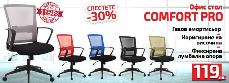 Офис стол Comfort Pro с намаление от -30%