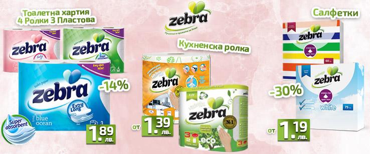 Продукти на Zebra с намаление до -30%