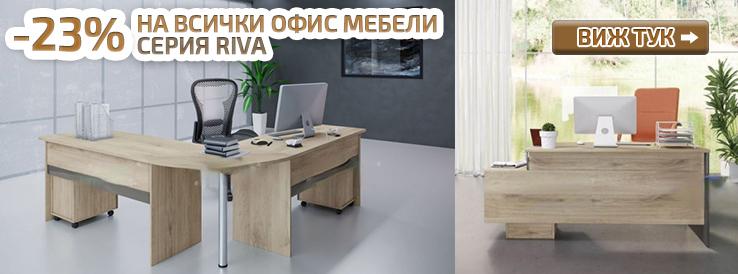 Офис мебели Сериа RIVA с намаление от -23%