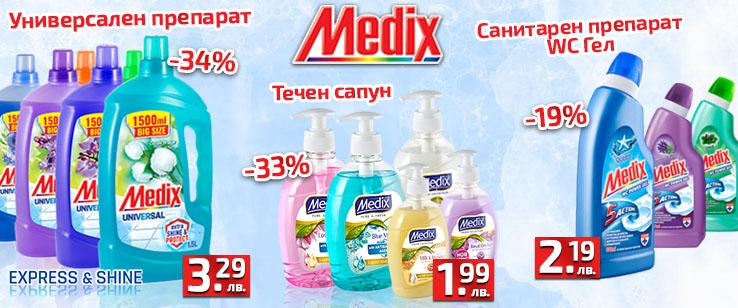 Продукти на Medix с големи намаления до -33%