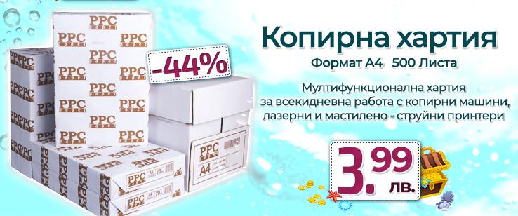 Копирна хартия PPC Paper с намаление от -44%