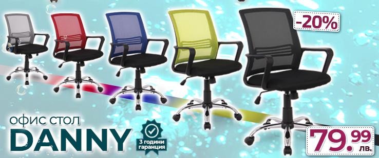 Работен стол Danny с намаление от -20%
