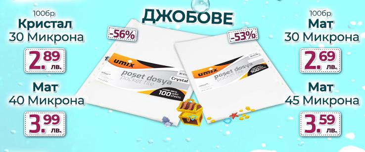 Джобове UMIX с намаление до -53%