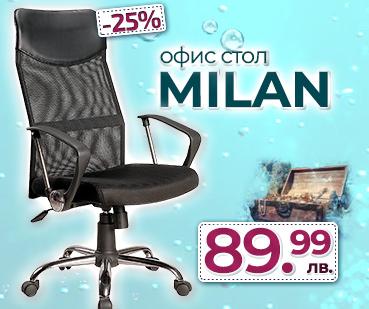 Директорски стол Milan с намаление от -25%