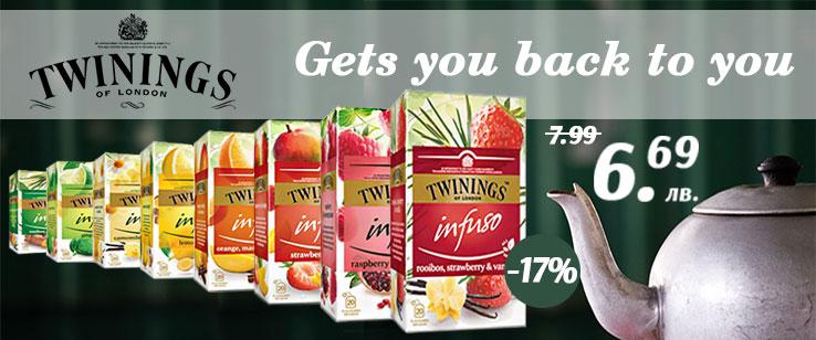 Освежаващите чайове на Twinigs само за 6.69