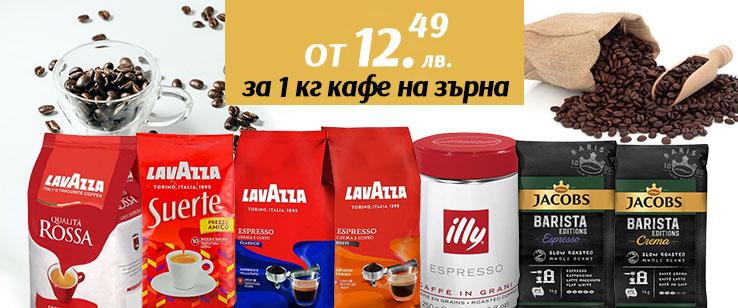 Разнообразие кафета от 1 кг на достъпни цени