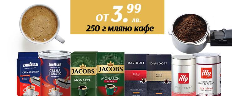 Разнообразие кафета от 250 г на ниски цени