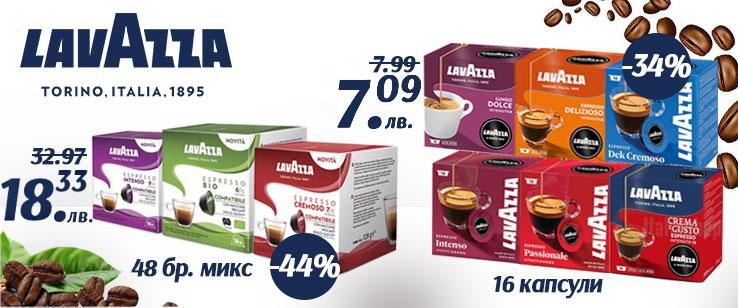 Промо пакет капсули lavAzza от 18.33 и разнообразие от капсули