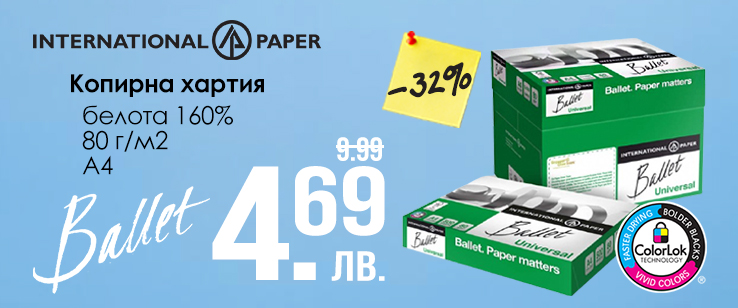 Копирна хартия Ballet на супер цена от 4.69