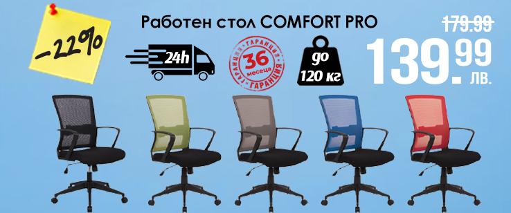 Работни столове COMFORT PRO на цена от 139.99