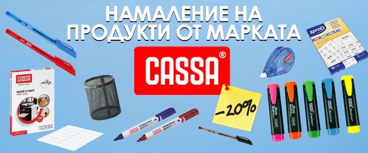 Намаление на всички продукти от марката Cassa до -20%