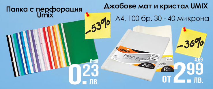 Папки и джобове и папки Umix за вашите документи