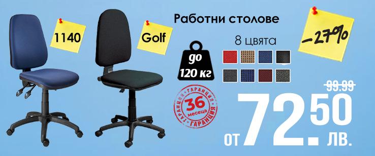 Супер качество и комфорт от работни столове без подкладници и MEGAN