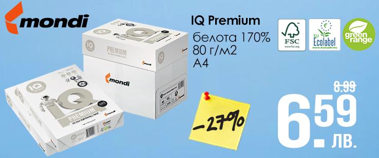 Копирна хартия IQ premium на промо цена за вашият офис