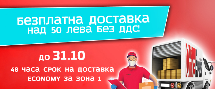 Безплатна доставка над 50 лева без ДДС