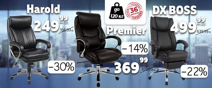 Промоционални цени за качество и удобство на BIG BOSS столовете
