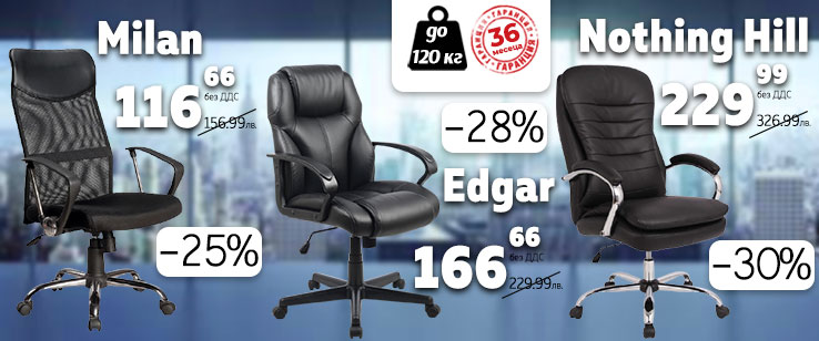 Изберете изгоден директорски стол на супер цени