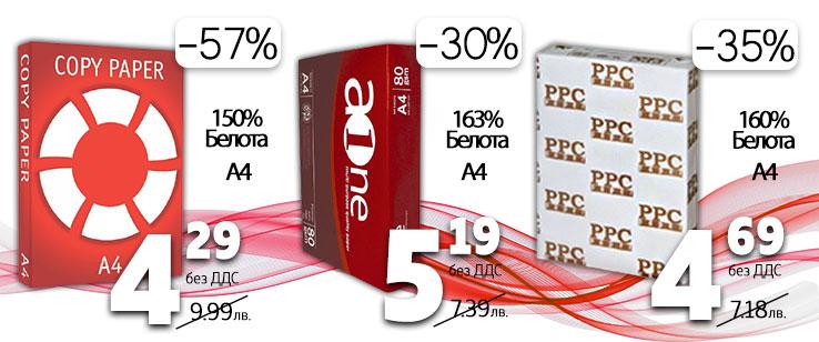 Подбрани марки хартия на намалени цени
