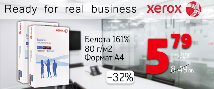 Готови за истински бизнес с xerox