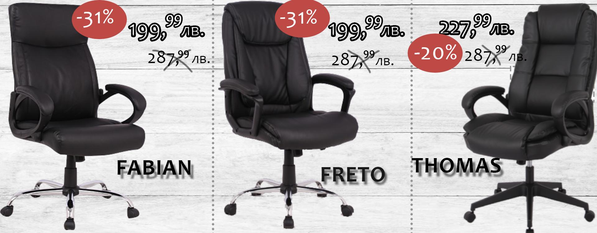 топ оферти на директорски столове, подходящи за работа вкъщи или в офис