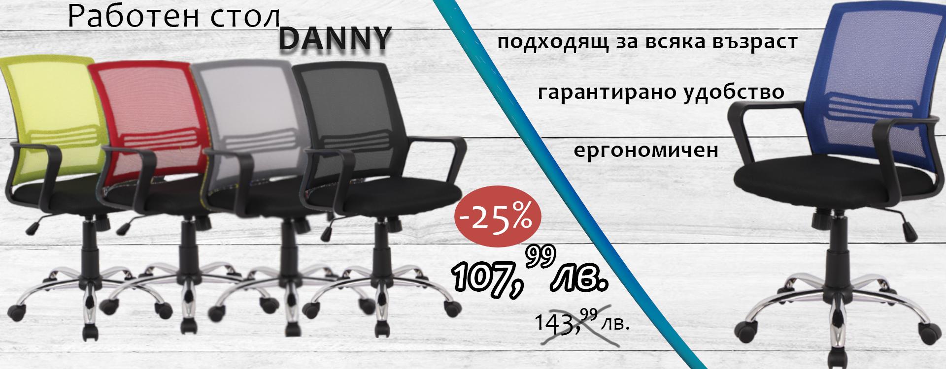 работен стол Danny намаление, различни цветове