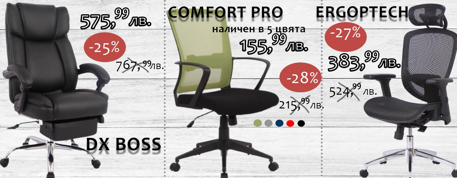 удобни работни столове намаление