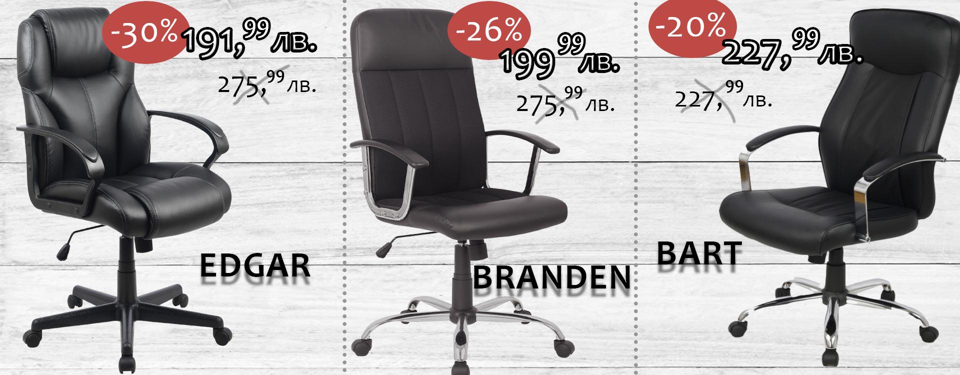 намаление директорски столове, подходящи за работа в офис или вкъщи