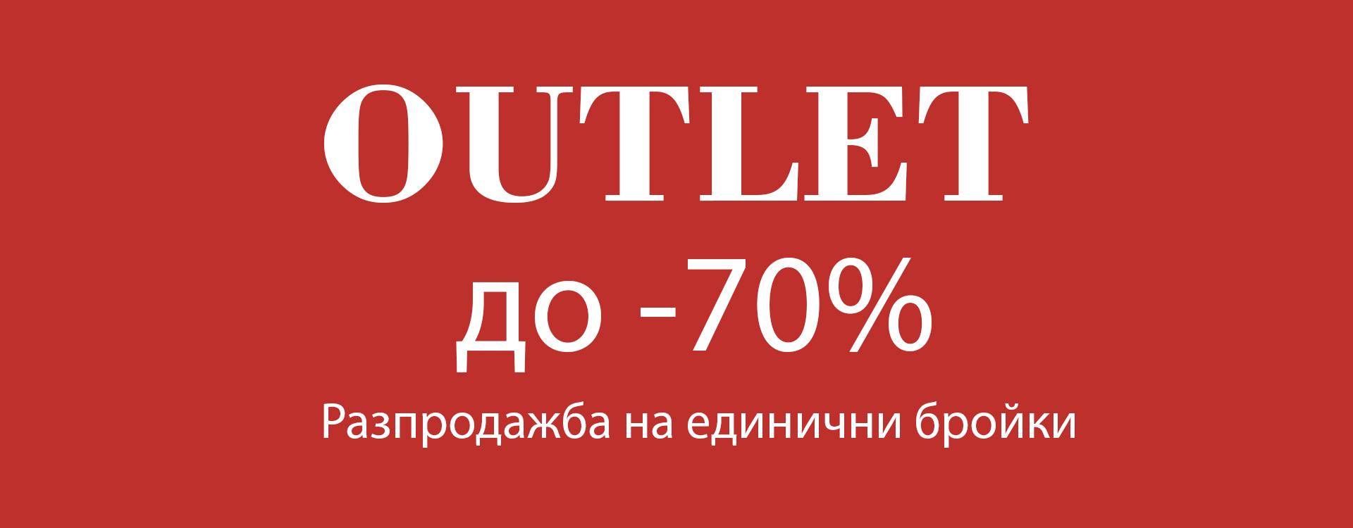 оутлет -70% разпродажба на единични бройки
