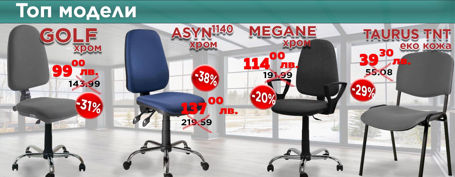 Работни столове на най-ниски цени, топ модели