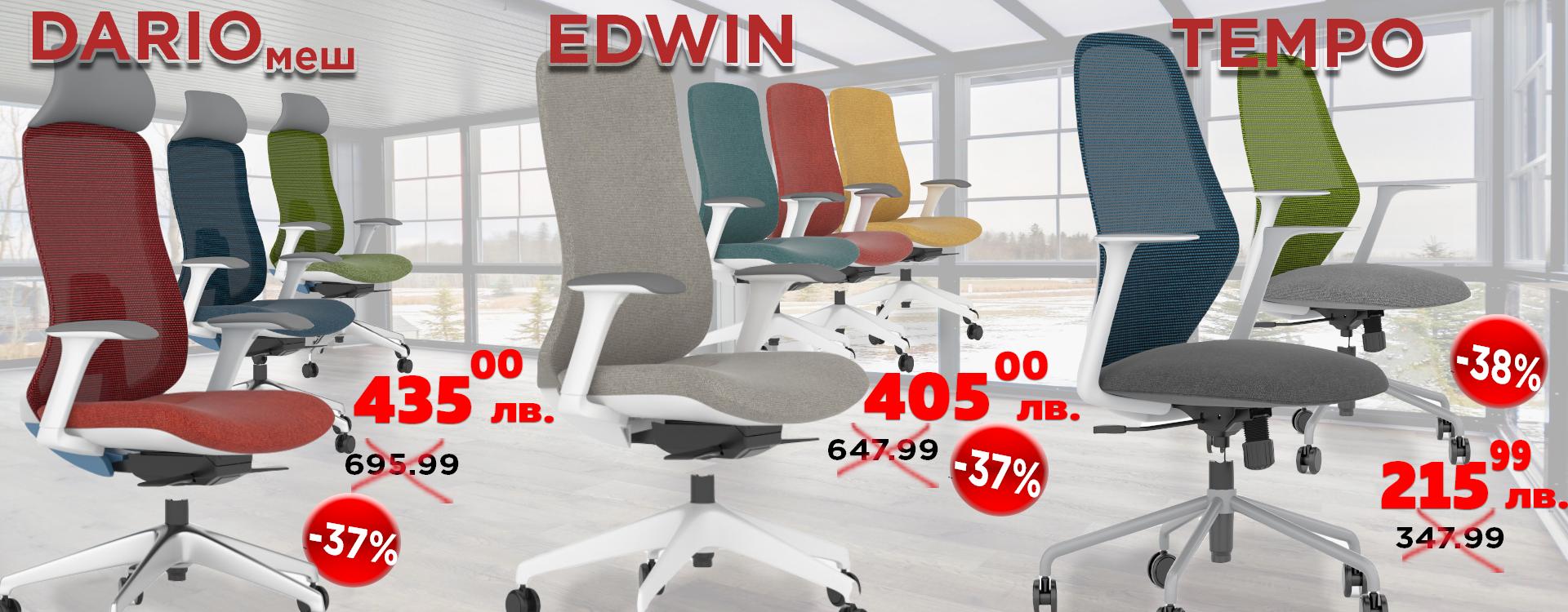 Цветни ергономични столове за всеки вкус